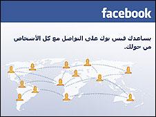 _45560087_facebookarabic_226x170